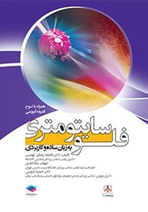 فلوسایتومتری-به-زبان-ساده-اشراقیه-جامعه-نگر-۱۳۹۸-کتاب-پزشکی