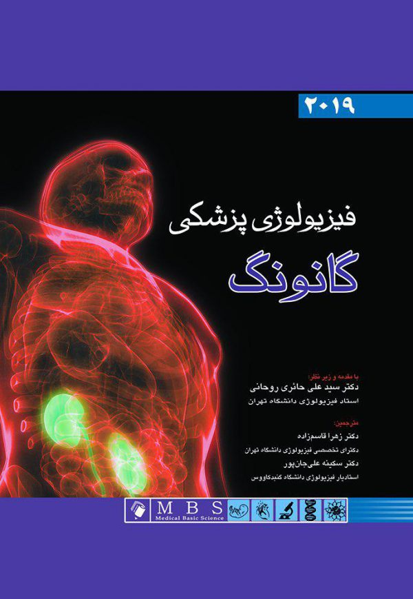 فیزیولوژی پزشکی گانونگ 2019 | ترجمه حائری روحانی - خرید کتاب از نشر اشراقیه