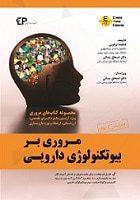 مروری-بر-بیوتکنولوژی-دارویی-اشراقیه-اطمینان-۱۳۹۷
