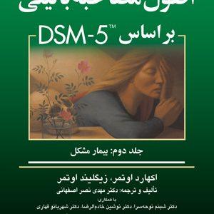 اصول مصاحبه بالینی بر اساس DSM 5 – جلد دوم