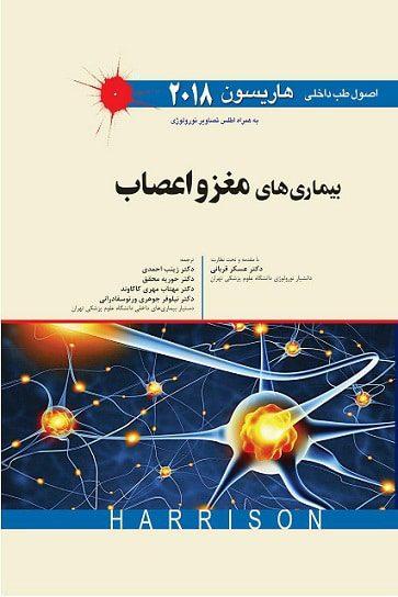 هاریسون-مغز-اعصاب-۲۰۱۸-اندیشه-رفیع-اشراقیه-۱۳۹۸-کتاب-داخلی-پرشکی