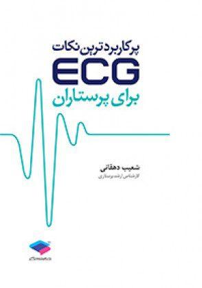 پرکاربردترین-نکات-ECG-پرستاران-جامعه-نگر-۱۳۹۸-اشراقیه-قلب-الکتروکاردیوگرافی-کتاب-پزشکی
