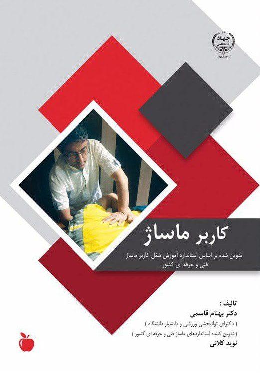 کاربر-ماساژ-جهاد-اشراقیه-۱۳۹۸