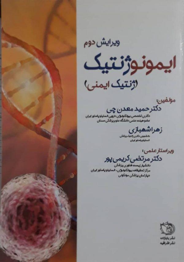 ایمونوژنتیک - ایمونو ژنتیک - ژنتیک ایمنی (ویرایش دوم) Immunogenetics