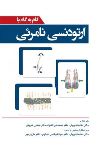 گام-به-گام-ارتودنسی-نامرئی-اشراقیه-۱۳۹۸-رویان-پژوه-کتاب-دندانپزشکی-پزشکی