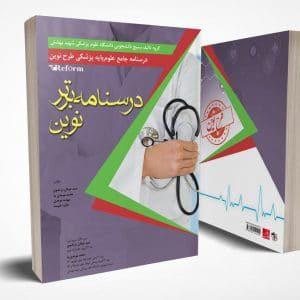 درسنامه جامع علوم پایه پزشکی : گزینه برتر طرح نوین (مناسب برای قطب های ۱۰ گانه)
