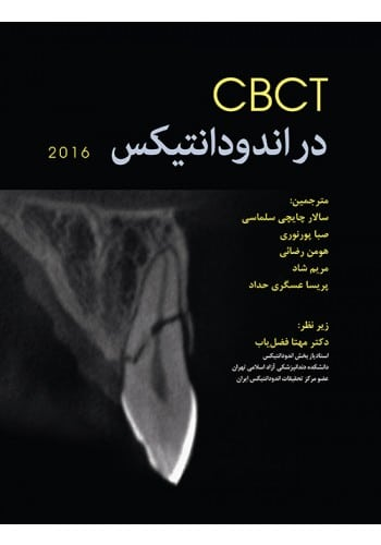CBCT-در-اندودونتیکس-۲۰۱۶-اشراقیه-رویان-پژوه-کتاب-دندانپزشکی