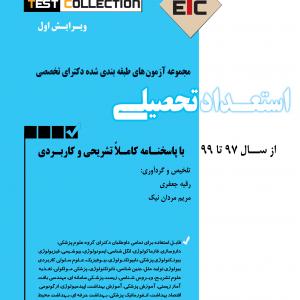 مجموعه آزمون های دکتری تخصصی ETC –  استعداد تحصیلی ( ۹۷ تا ۹۹ )