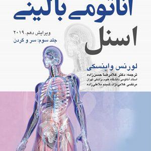 آناتومی بالینی اسنل ۲۰۱۹ – سر و گردن ( حسن زاده )
