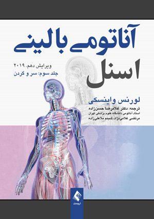 آناتومی-بالینی-اسنل-۲۰۱۹-Snell-by-region-حسن-زاده-اشراقیه