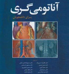 آناتومی گری برای دانشجویان ۲۰۲۰ – اندام  ( دکتر حسن زاده )