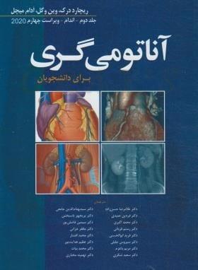 آناتومی گری اندام 2020 | ترجمه دکتر حسن زاده