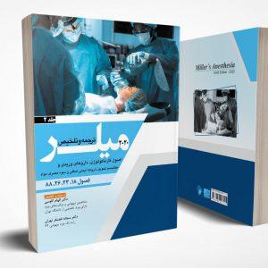 اصول بیهوشی میلر ۲۰۲۰ – جلد ۲ ( اصول فارماکولوژی، داروهای وریدی و مکانیسم تحویل داروها )