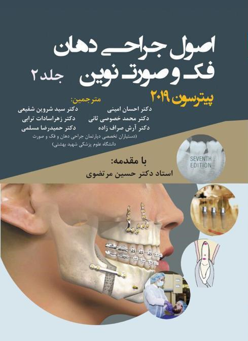 اصول-جراحی-دهان-فک-صورت-جلد۲-۲۰۱۹-پترسون-پیترسون-اندیشه-رفیع-اشراقیه-Surgery-hupp-maxillofacial-surgery