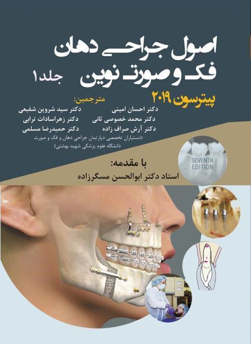 اصول-جراحی-دهان-فک-صورت-۲۰۱۹-پترسون-پیترسون-اندیشه-رفیع-اشراقیه-Surgery-hupp-maxillofacial-surgery