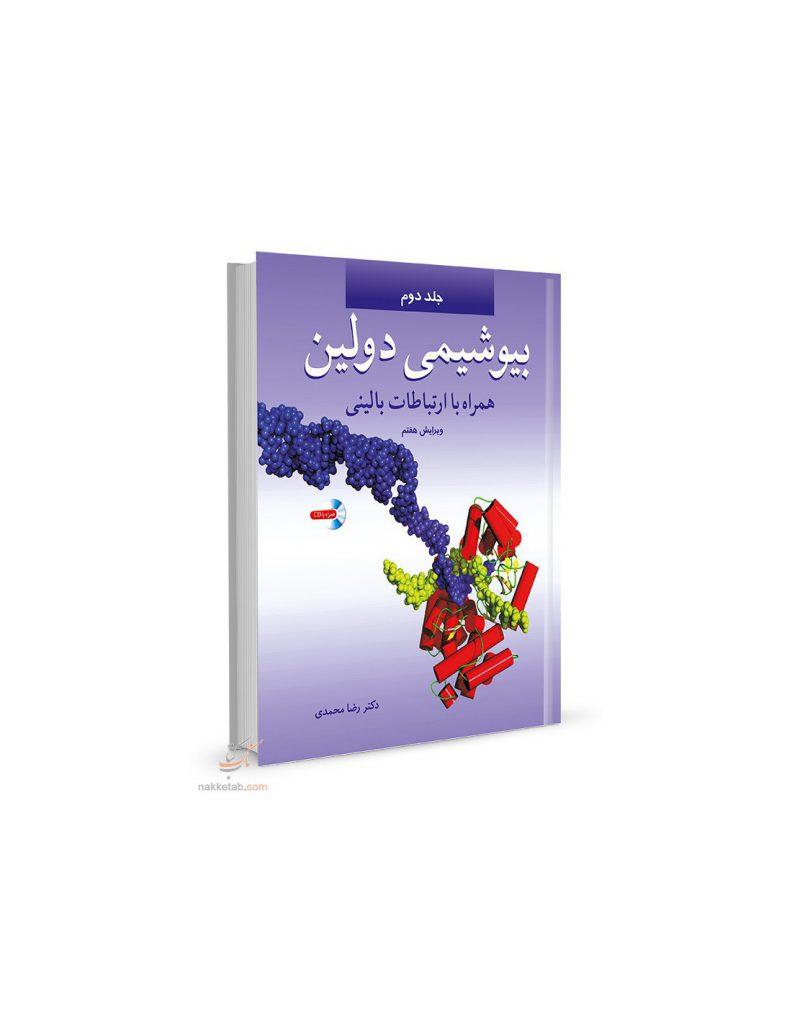 بیوشیمی-بالینی-دولین-2جلدی--نشر-اشراقیه-رضا-محمدی