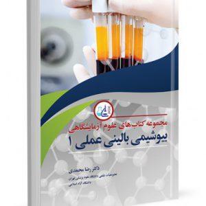 مجموعه کتاب های علوم آزمایشگاهی (بیوشیمی بالینی عملی ۱)