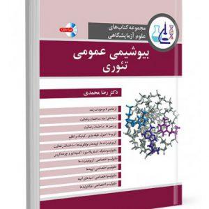 مجموعه کتابهای علوم آزمایشگاهی بیوشیمی عمومی تئوری + CD