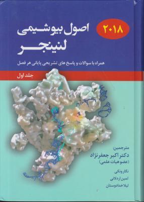 بیوشیمی-لنینجر-۲۰۱۷-حیدری-محمدنژاد-۱۳۹۸-اشراقیه-کتاب-پزشکی- جلد۱