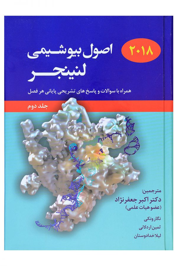 بیوشیمی-لنینجر-۲۰۱۷-حیدری-محمدنژاد-۱۳۹۸-اشراقیه-کتاب-پزشکی