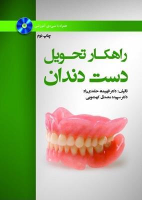 راهکار تحویل دست دندان