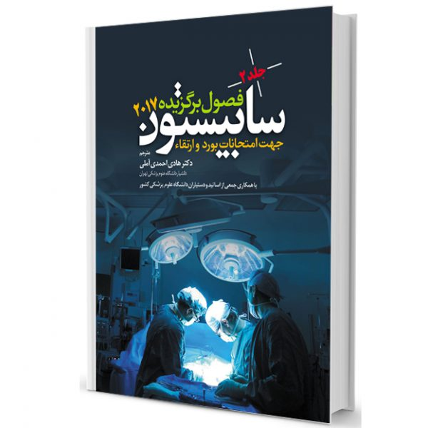 کتاب خلاصه جراحی سابیستون - جلد دوم - انتشارات آرتین طب : دکتر احمدی آملی : نشر اشراقیه