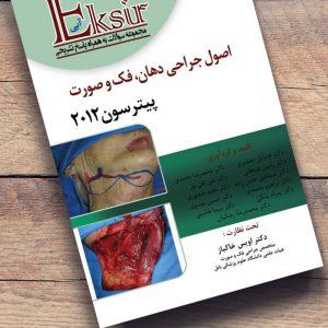 اکسیر آبی – سوالات اصول جراحی پترسون ۲۰۱۲
