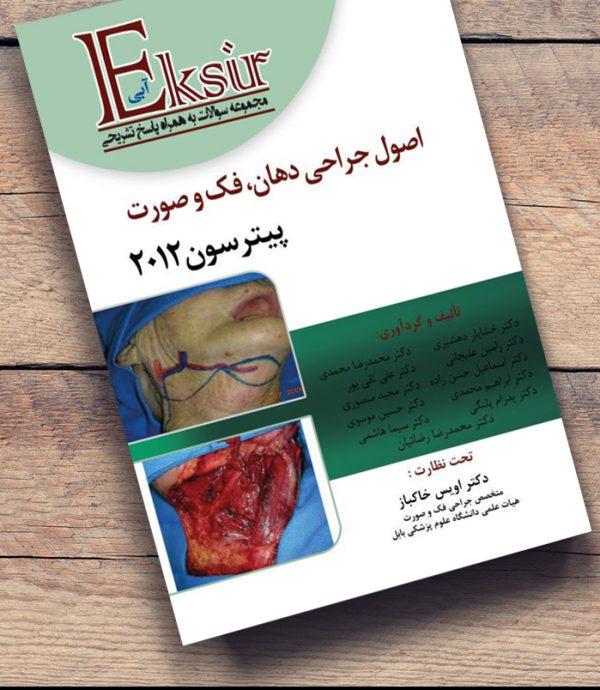مجموعه سوالات اصول جراحی پترسون ۲۰۱۲ (ویژه رزیدنتهای جراحی دهان فک و صورت) اکسیر آبی