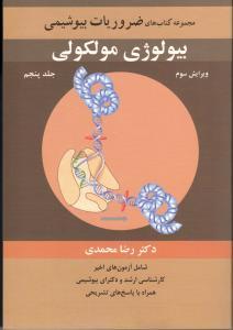 ضروریات بیوشیمی جلد ۵ :  بیولوژی مولکولی