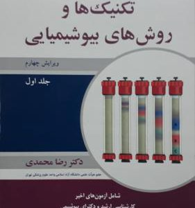 ضروریات بیوشیمی جلد ۱ :  تکنیک ها و روش های بیوشیمیایی