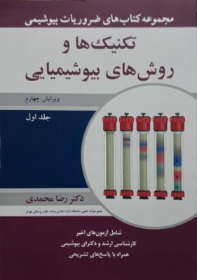 ضروریات بیوشیمی جلد 1 : تکنیک ها و روش های بیوشیمیایی