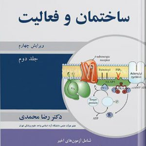 ضروریات بیوشیمی جلد ۲ :  ساختمان و فعالیت