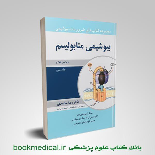 ضروریات بیوشیمی جلد ۳ -بیوشیمی متابولیسم