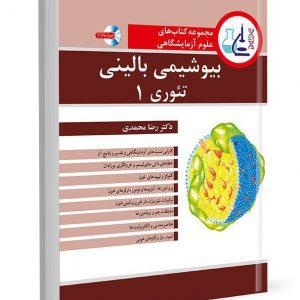 مجموعه کتابهای علوم آزمایشگاهی بیوشیمی بالینی تئوری ۱ – به همراه  CD