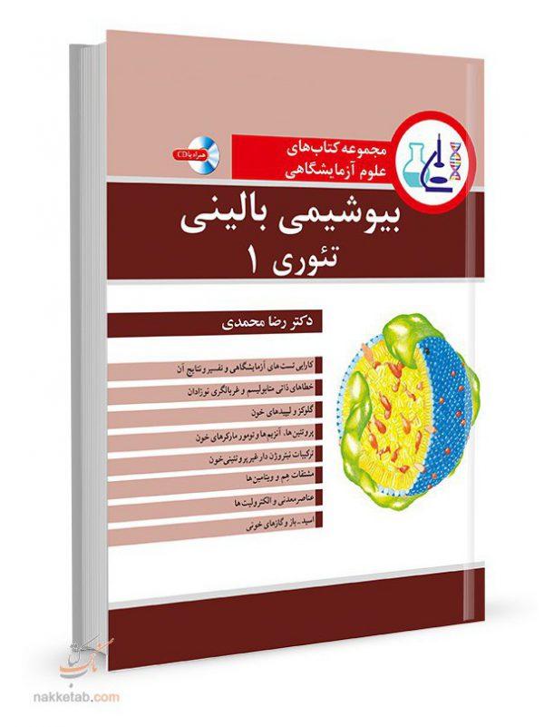 مجموعه کتابهای علوم آزمایشگاهی بیوشیمی بالینی تئوری 1