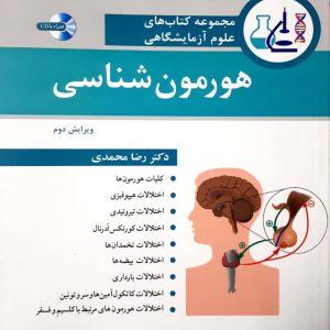مجموعه کتابهای علوم آزمایشگاهی هورمون شناسی + CD