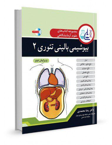 مجموعه کتاب های علوم آزمایشگاهی بیوشیمی بالینی تئوری 2