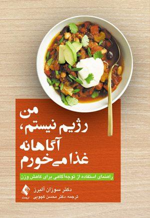 من رژیم نیستم آگاهانه غذا میخورم نشر ارجمند - کتاب اشراقیه پزشکی 66963596