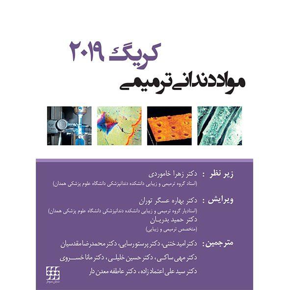 مواد-دندانی-کتاب-کریگ-۲۰۱۹-craig-dental-material-اشراقیه-۱۳۹۸-ترجمه-شایان-نمودار