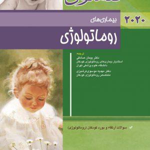 بیماری های کودکان نلسون ۲۰۲۰ | بیماری های روماتولوژی ( به همراه سوالات بورد )