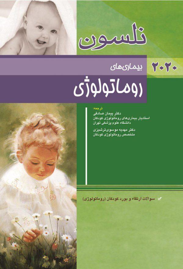 نلسون-روماتولوژی-۲۰۲۰-اندیشه-رفیع-کتاب-اطفال-Nelson-اشراقیه-۱۳۹۸-کتاب-پزشکی