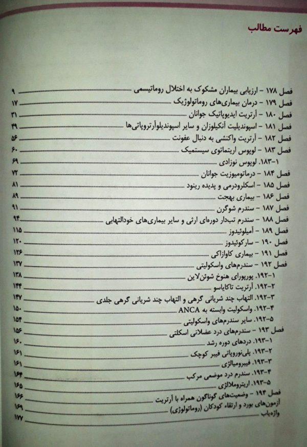 نلسون روماتولوژی ۲۰۲۰ – فهرست
