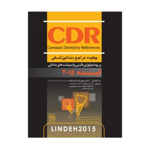 CDR – پریودنتولوژی بالینی و ایمپلنت های دندانی لینده ۲۰۱۵