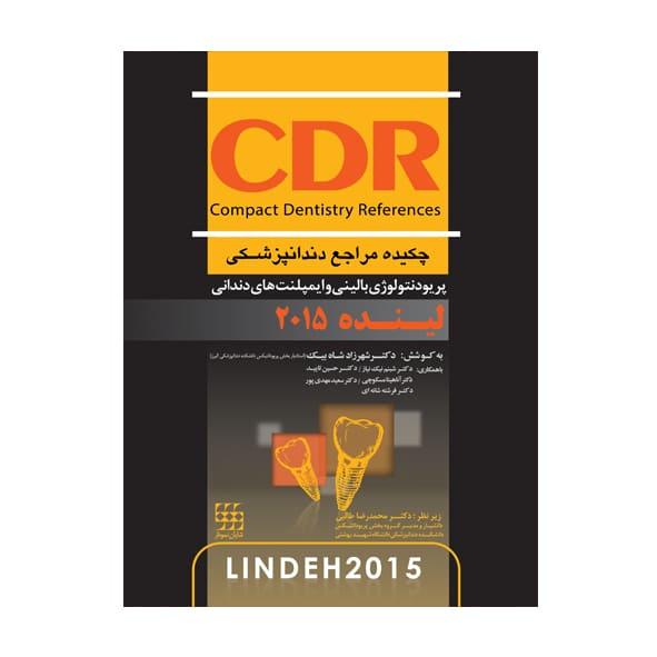 پریودنتولوژی-بالینی-لینده-۲۰۱۵-اشراقیه-شایان-نمودار-۱۳۹۸-کتاب-دندانپزشکی