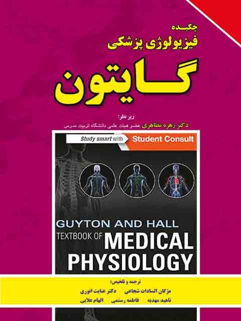 چکیده-فیزیولوژی-گایتون-برای-فردا-۱۳۹۸-اشراقیه-کتاب-پزشکی
