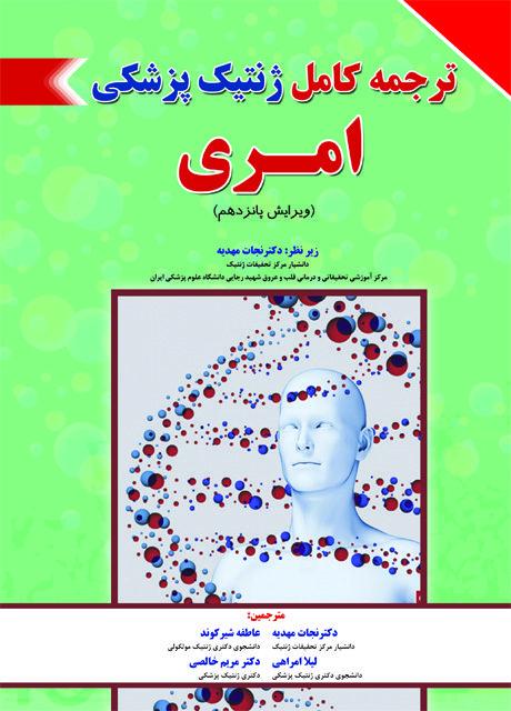 ژنتیک-پزشکی-امری-۲۰۱۷-برای-فردا-کتاب-اشراقیه-۱۳۹۸