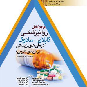 مرجع کامل روانپزشکی کاپلان-سادوک درمان های زیستی ( درمان های دارویی )