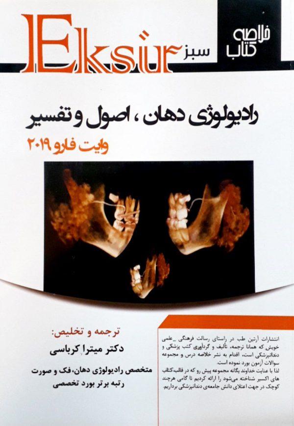کتاب اکسیر سبز | رادیولوژی وایت فارو | خلاصه کتاب رادیولوزی فک و صورت Whithe and Pharoah Oral Radiology