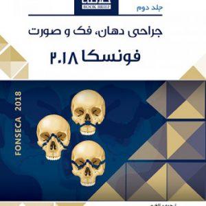 Book Brief خلاصه کتاب جراحی دهان، فک و صورت (فونسکا ۲۰۱۸) – جلد دوم