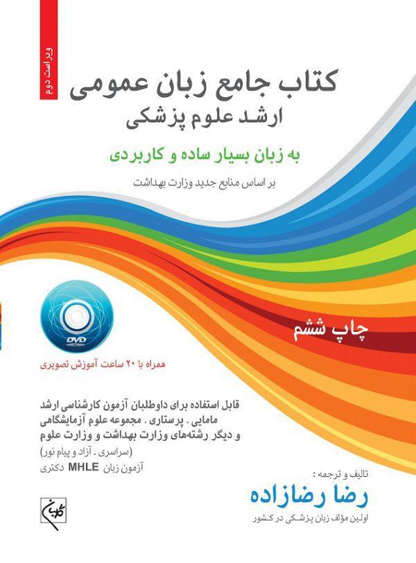 کتاب-زبان-علوم-پزشکی-رضازاده-۱۳۹۸-گلبان-اشراقیه